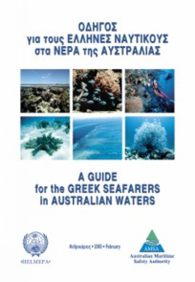 A GUIDE FOR THE GREEK SEAFARERS IN AUSTRALIAN WATERS